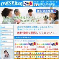 オーナーズシックス,OWNERS6,レビュー,口コミ,評価,評判,検証