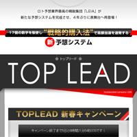 トップリード(TOP LEAD)のレビューです!口コミから評判や評価を検証します。