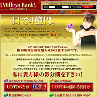 ミリオンバンク(MillionBank)のレビューです!口コミから評判や評価を検証します。