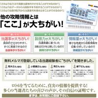 ロト6一億円倶楽部のレビューです!口コミから評判や評価を検証します。