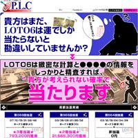PLC,Professional Loto Club,レビュー,口コミ,評価,評判,検証