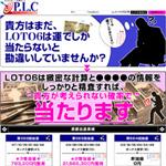 ロト6予想口コミ